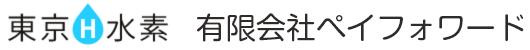 東京水素 有限会社ペイフォワード